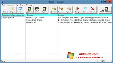 Ekrānuzņēmums Typle Windows 10