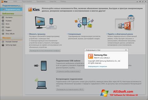 Ekrānuzņēmums Samsung Kies Windows 10