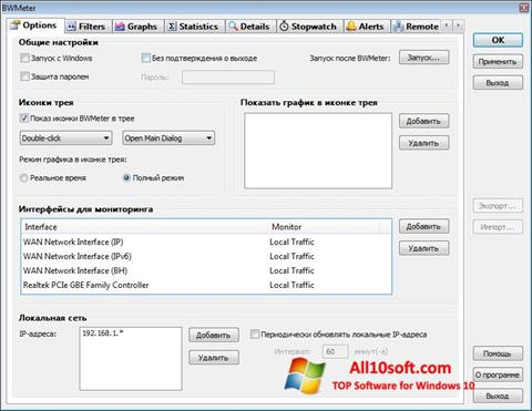 Ekrānuzņēmums BWMeter Windows 10